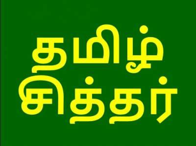 தமிழ் சித்தர் Tamil Siddhar's Healthcare Videos in Tamil